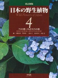 改訂新版 日本の野生植物 4 アオイ科〜キョウチクトウ科 [ 大橋 広好 ]