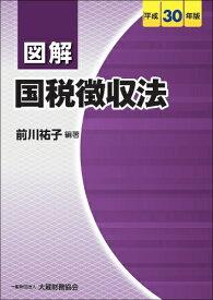 図解 国税徴収法 平成30年版 [ 前川 祐子 ]