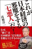 これが日本経済の邪魔をする「七悪人」だ!