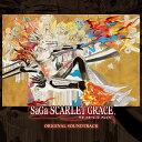 サガ スカーレット グレイス オリジナル・サウンドトラック [ (ゲーム・ミュージック) ]