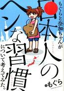 もぐらと奈加ちゃんが『日本人のヘンな習慣』について考えてみた。