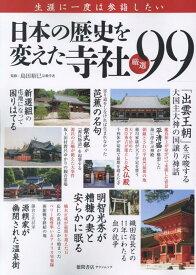 日本の歴史を変えた寺社 厳選99 (タウンムック)