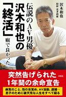 伝説のAV男優 沢木和也の「終活」 癌で良かった