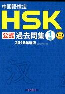 中国語検定HSK公式過去問集1級(2018年度版)