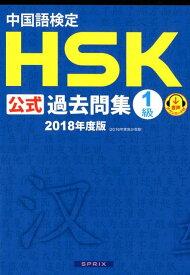 中国語検定HSK公式過去問集1級(2018年度版) [ 孔子学院 ]