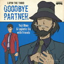 LUPIN THE THIRD 〜GOODBYE PARTNER〜