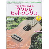 これからはじめるウクレレヒットソングス (SHINKO MUSIC MOOK)