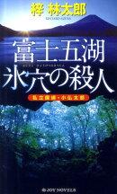 富士五湖氷穴の殺人