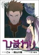 ひまわり 2nd episode(2)