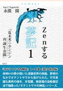 【POD】Zenする 夢記1「近未来ニホンジン再誕生奇聞」--オテントサマの神話第1〜6巻(改訂・総合版)