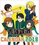 卓上 青春鉄道(2018カレンダー)