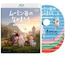 ムーミン谷のなかまたち 通常版Blu-ray-BOX【Blu-ray】