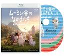 ムーミン谷のなかまたち 通常版Blu-ray-BOX【Blu-ray】 [ トーベ・ヤンソン ]