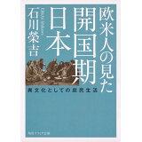 欧米人の見た開国期日本 (角川ソフィア文庫)