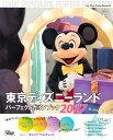 東京ディズニーランド パーフェクトガイドブック 2017 (My Tokyo Disney Resort) [ ディズニーファン編集部 ]