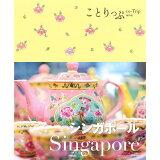 シンガポール (ことりっぷ海外版)