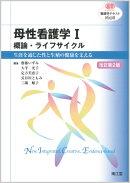 母性看護学I 概論・ライフサイクル(改訂第2版)