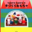 tupera tuperaの手づくりおもちゃ