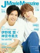 J Movie Magazine (Vol.74)