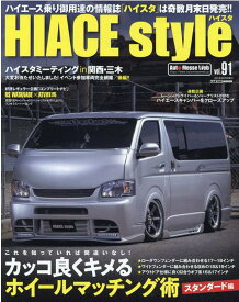 HIACE STYLE(vol.91) カッコ良くキメるホイールマッチング術 (CARTOP MOOK)
