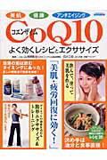 CoQ10よく効くレシピとエクササイズ