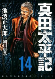 真田太平記(14) (あさひコミックス) [ 池波正太郎 ]