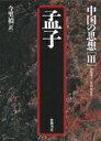 中国の思想(3)第3版 孟子