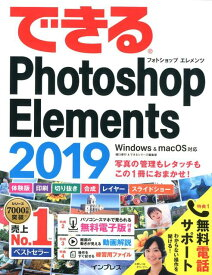 できるPhotoshop Elements(2019) Windows & macOS対応 [ 樋口泰行 ]