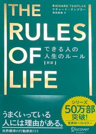できる人の人生のルール 新版