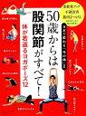 50歳からは股関節がすべて!体が若返るヨガポーズ12 ヨガで変わる「今の体」 2 (saita mook ヨガジャーナル日本版…