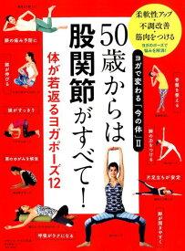 50歳からは股関節がすべて!体が若返るヨガポーズ12 ヨガで変わる「今の体」 2 (saita mook ヨガジャーナル日本版 特別編集シリーズ)