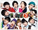 テレビ演劇 サクセス荘2 Blu-ray BOX【Blu-ray】 [ 和田雅成 ]