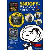 SNOOPYのアストロノーツ☆3WAYバッグBOOK (レタスクラブMOOK)