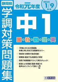 静岡県学調対策問題集中1・5教科(令和元年度)