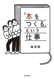 「本をつくる」という仕事 (単行本) [ 稲泉 連 ]