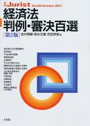 経済法判例・審決百選(第2版)