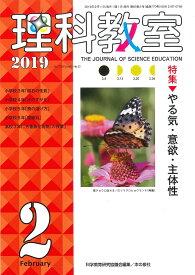 理科教室2019年2月号(通巻770号) [ 科学教育研究協議会 ]
