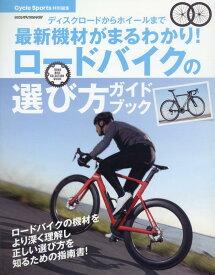 ロードバイクの選び方ガイドブック ディスクロードからホイールまで最新機材がまるわかり (ヤエスメディアムック Cycle Sports特別編集)