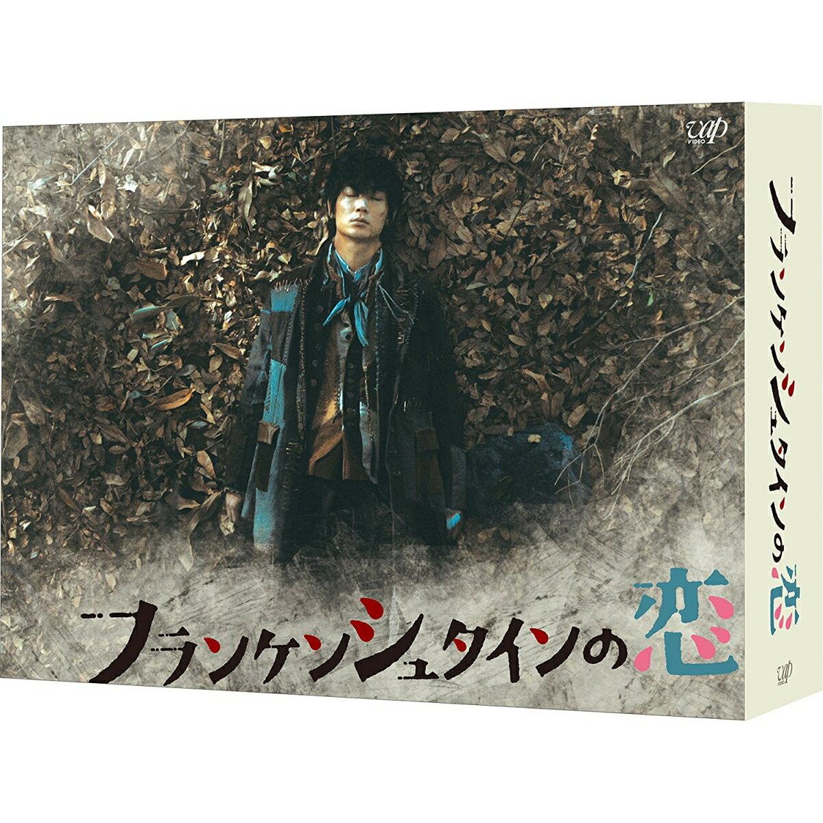 フランケンシュタインの恋 Blu-ray BOX【Blu-ray】 [ 綾野剛 ]