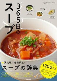365日のスープ 365人の「とっておきレシピ」をあつめました [ macaroni ]