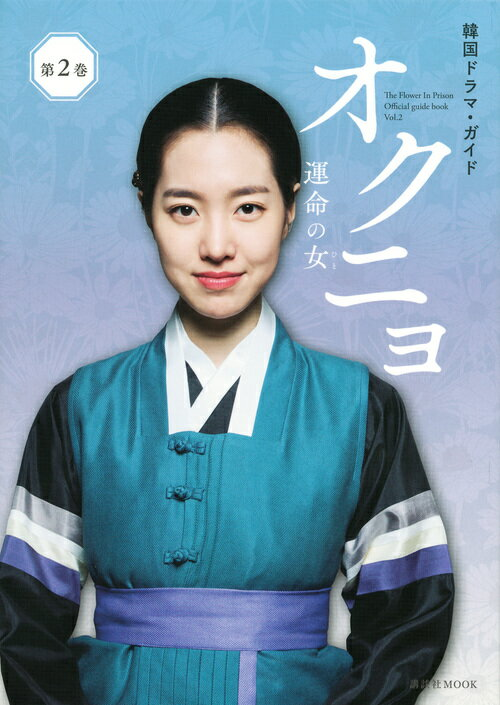 韓国ドラマ・ガイド オクニョ 運命の女 第2巻 (講談社 MOOK) [ 講談社 ]