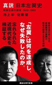真説 日本左翼史 戦後左派の源流 1945-1960 (講談社現代新書) [ 池上 彰 ]
