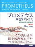 プロメテウス解剖学アトラス 解剖学総論/運動器系 第3版 [ 坂井 建雄 ]
