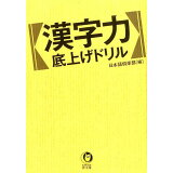 漢字力底上げドリル (KAWADE夢文庫)
