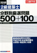 2級建築士分野別厳選問題500+100(平成30年度版)