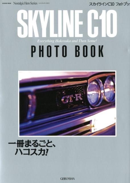 スカイラインC10フォトブック 一冊まるごと、ハコスカ! (Geibun mook Nostalgic Hero Ser)