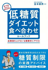 【バーゲン本】低糖質ダイエット食べ合わせルールブック [ 金本 郁男 ]