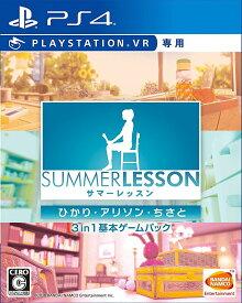 サマーレッスン:ひかり・アリソン・ちさと 3 in 1 基本ゲームパック