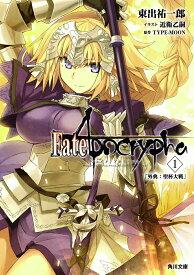 Fate/Apocrypha Vol.1 「外典:聖杯大戦」 (角川文庫) [ 東出 祐一郎 ]