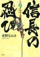 信長の忍び(9)